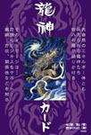 ryu-jin-hako-blog.jpg